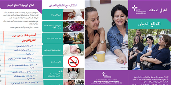 photograph of the brochure featuring women talking together